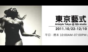 東京藝式 Artstyle Tokyo @ Q|b studio